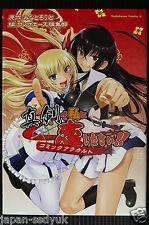 JAPAN manga: Maji de Watashi ni Koi Shinasai! Comic a la carte