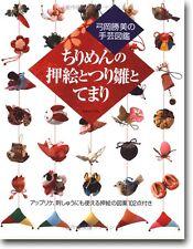 Japanese Temari Craft Book 09 HANGING CHIRIMEN STYLE!!