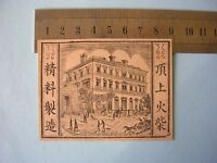 1920s Matchbox Packet Label China (mb11)
