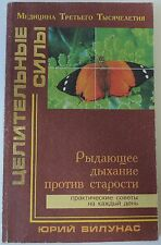 Sobbing breath against an old age Vilunas Medicine Salutary forces Health 1999