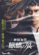 The Wings of the Kirin DVD Hiroshi Abe Yui Aragaki Japanese NEW R3 Eng Sub