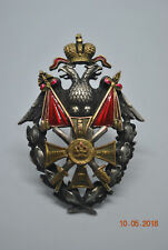 Old Imperial Russian Badge