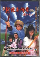 Legend of the condor heroes ( 射鵰英雄傳之鐵血丹心 / HK 1983) TVB EP 1-19 5DVD TAIWAN
