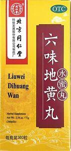 TongRenTang Liu Wei Di Huang Wan (360 Pills) 六味地黄丸 USA Seller, Free Shipping!