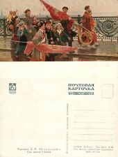RUSSIAN 1951 VINTAGE PROPAGANDA POSTCARD w/ SOVIET FLAGS