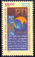 INDIA 1999 Press Trust of India News Agency Journalism Newspaper stamp