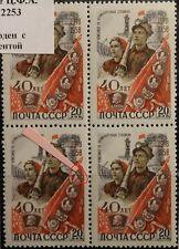 RUSSIA SOWJETUNION 1958 2161 A 2136 PLATE ERROR streaks Komsomol Jugendverband**