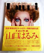 HARUMI YAMAGUCHI GALS Parco View 2 JAPAN ILLUSTRATION BOOK 1978 OBI Airbrush Art