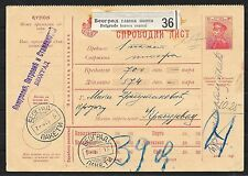 Serbia covers 1915 PacketCard