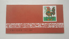 PR China 1981 Year of the Cock - Rooster Booklet SB3
