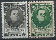 Russia /USSR, 1950, Sc 1460-1461, Scherbakov, Politician/Party Leader, full MLH