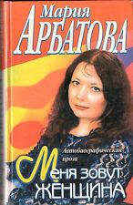 RUSSIAN fiction Меня зовут Женщина М. И. Арбатова