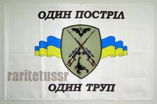 """FLAG UKRAINE ARMY SNIPER UNIT """"ONE SHOT ONE KILL"""" SWAT SPECIAL FORCE 120*80 CM"""