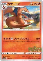 PSL Pokemon Card Game Sword & Shield Charizard 143/S-P Promo Japan Limited