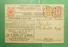 DR WHO 1909 RUSSIA UPRATED POSTAL CARD TO GERMANY  g01872