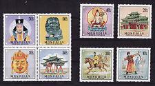 Mongolie  série arts  et sports  de 1970  complete
