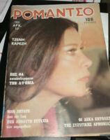 Romantso #1859 Greek magazine Tzeni karezi in cover 31-10-1978 +2 small articles