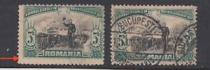 ROMANIA STAMPS 1906 CAROL I INDEPENDENCE WAR ERROR USED ROYAL POST