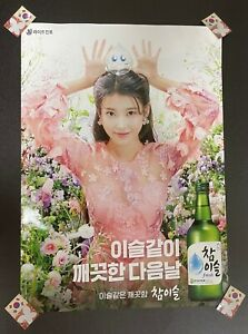 Iu A2 Size Official Poster  Chamisul Jinro SoJu Unfolded Hard Tube Packing S