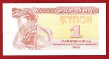 UKRAINE  1 KARBOVANETS 1991  CRISP UNCIRCULATED BANKNOTE