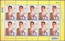 H.R.H. the Crown Prince of Thailand´s 60th Birthday -KB(I)- (MNH)