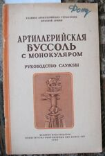 Book Manual Russian Vision Optic Vintage Glass Army War Tube Boot 1946 War Old