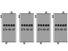 Tomytec 254195 - Bus System Stopgerade S74-RO-ST &#40,4x&#41, - Spur N - NEU