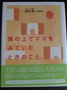 Japanisches Buch 雲の上でママをみていたときのこと。Buch auf japanisch