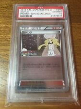 Pokemon Japanese B & W Caitlin Gym Challenge Promo. ONLY 1 IN EXISTENCE PSA 10!