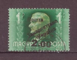 Hungary, Believed to be WWII Ukrainian Carpathian Overprint, Used 1945 OLD
