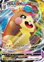 Pokemon Card Morpeko V-MAX Special Set Promo Holo Special pack 003//004 Limited
