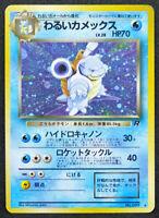 Dark Blastoise Holo No.009 Neo Vintage Rare Nintendo Pokemon Card Japanese F/S