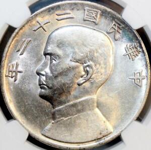 YR22 1933 CHINA REPUBLIC $1 SILVER DILLAR JUNK COIN  LM-109 -NGC AU DETAIL
