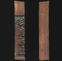 Jeton Monnaie BAMBOU CHINE (1930-1960) CHINA BAMBOO tally token - XieTang (5-2)