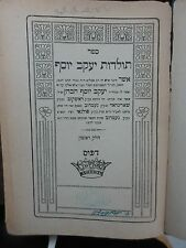 Judaica Jewish TOLOS YAAKOV YOSEF Germany Holocaust survivors, Chasidic.