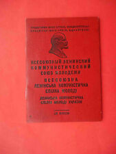 USSR 1967 EARLY  type Russian soviet KOMSOMOL  ID  with real photo  for woman