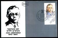 Israel 1071, Maxi cards, Ze'ev Jabotinsky, Bale 1036, 1990