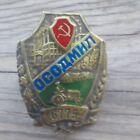 Awards Order Medal Lenin Stalin KGB NKVD Soviet Ussr Badge- OSODMIL -OLD COPY