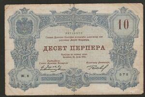 1914 MONTENEGRO 10 PERPERA NOTE