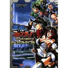 Infinite Frontier Super Robot Taisen OG Saga Perfect Bible Book / DS