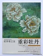 Chinese book peony painting by zhongcai(heavy color)oriental art for beginner