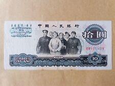 China 10 Yuan 1965 : VII VIII V 3774006