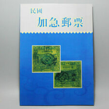 Rare collection of expedited stamps during the Republic of China 40pcs