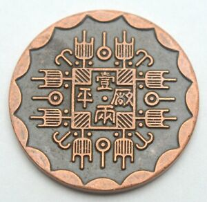 CHINA EMPIRE 10 CASH OLD COIN TO IDENTIFY VERY INTERESTING ONE
