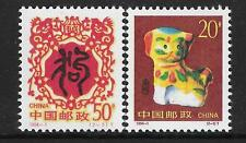 CHINA 1994 LUNAR NEW YEAR OF THE DOG 2v MNH