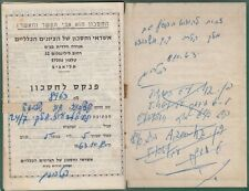 *RARE** ISRAEL  Credit and savings book for savings grades rules .WITH TAX STAMP