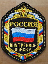 Russian  ARMY    INTERNAL TROOPS     embroidered    patch #453 LARGE  SE