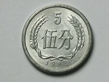 China (PRC) 1982 5 FEN Aluminum Coin with Toned-Lustre & Coat of Arms