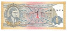 Russia Private banknote MMM 1 Bilet 1994 Unc Pn 9 serial AП