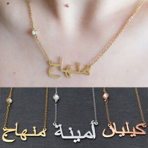 Personalized Arabic Name Necklace Birthstone Name Necklace Custom Name Necklace